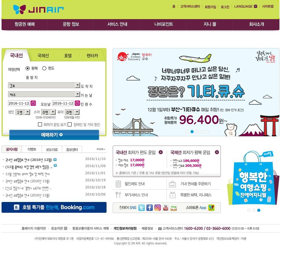 Prior JIN AIR homepage