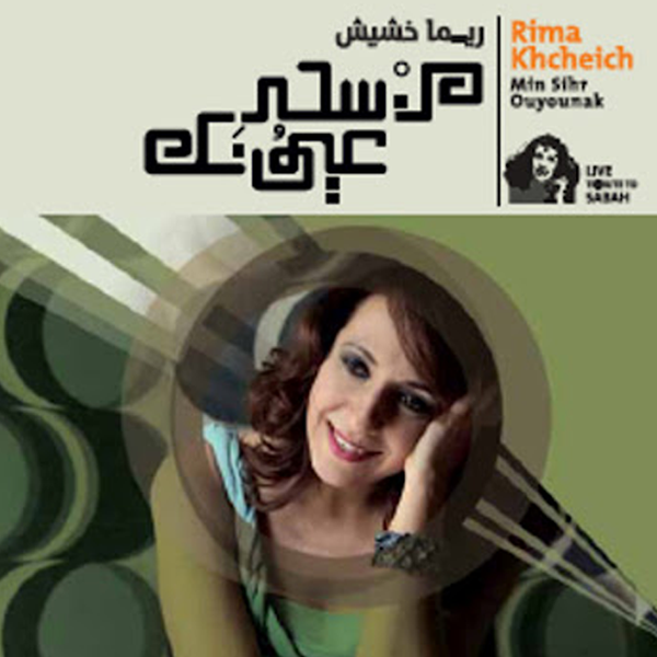Rima Khchech | Mastering