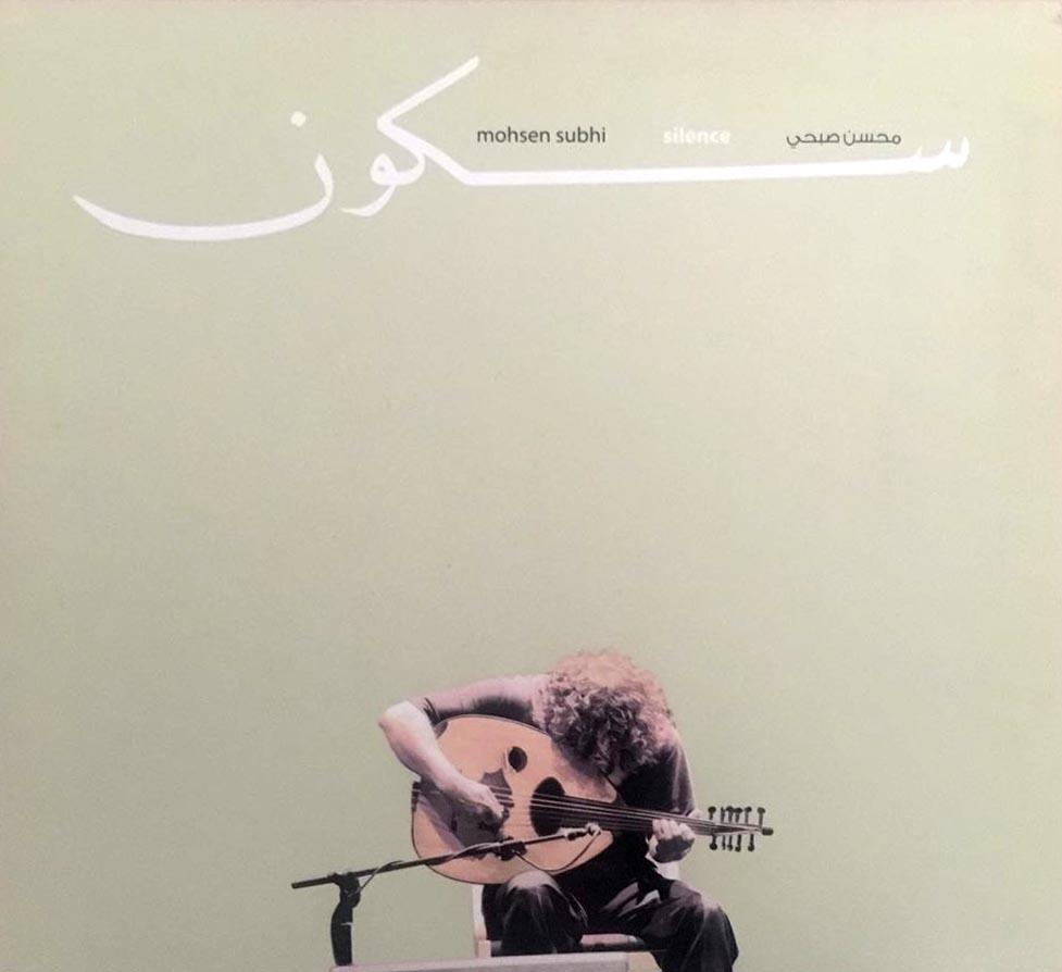 Mohsen Sobhi | Mixing Mastering