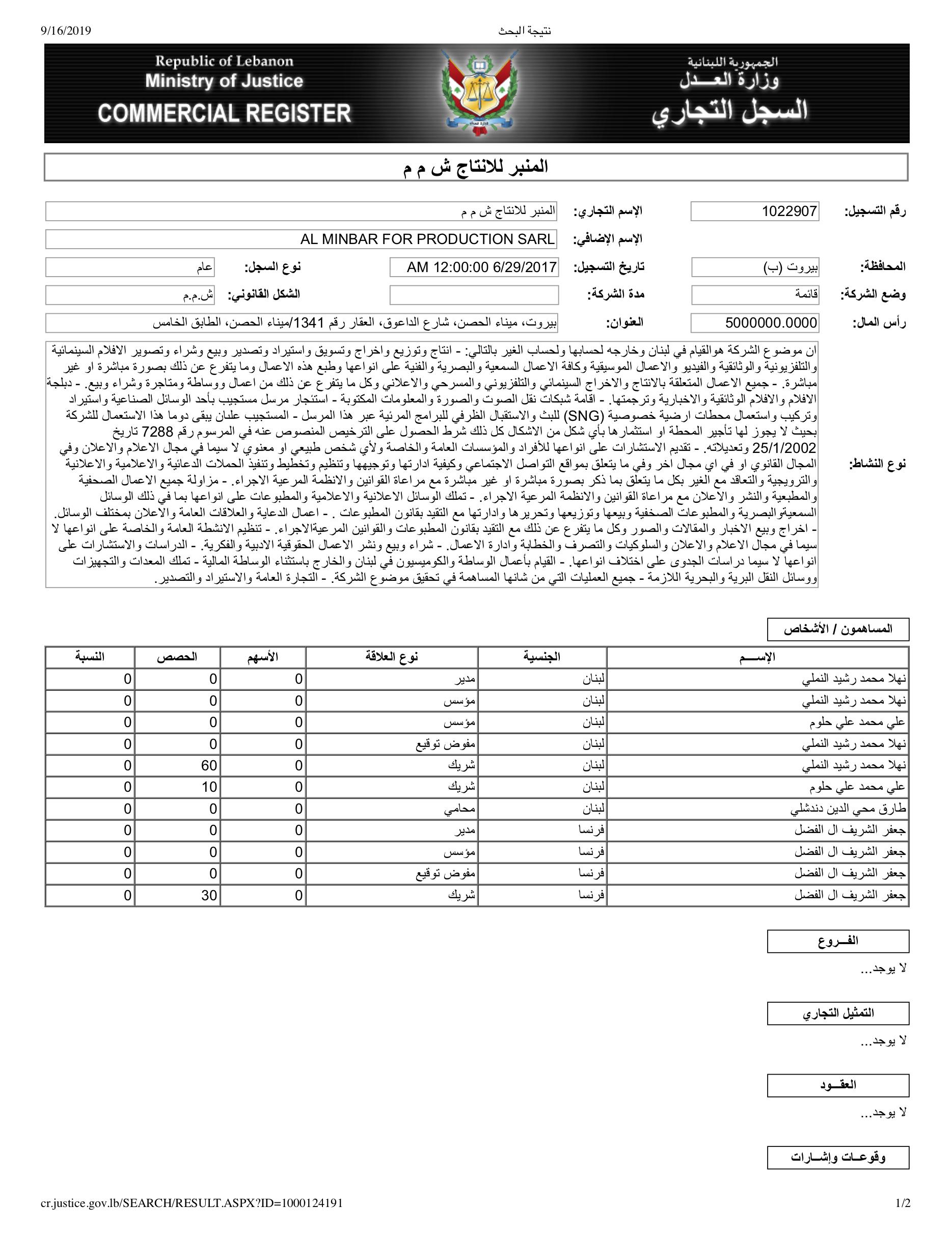 -Al Minbar نتيجة البحث.png