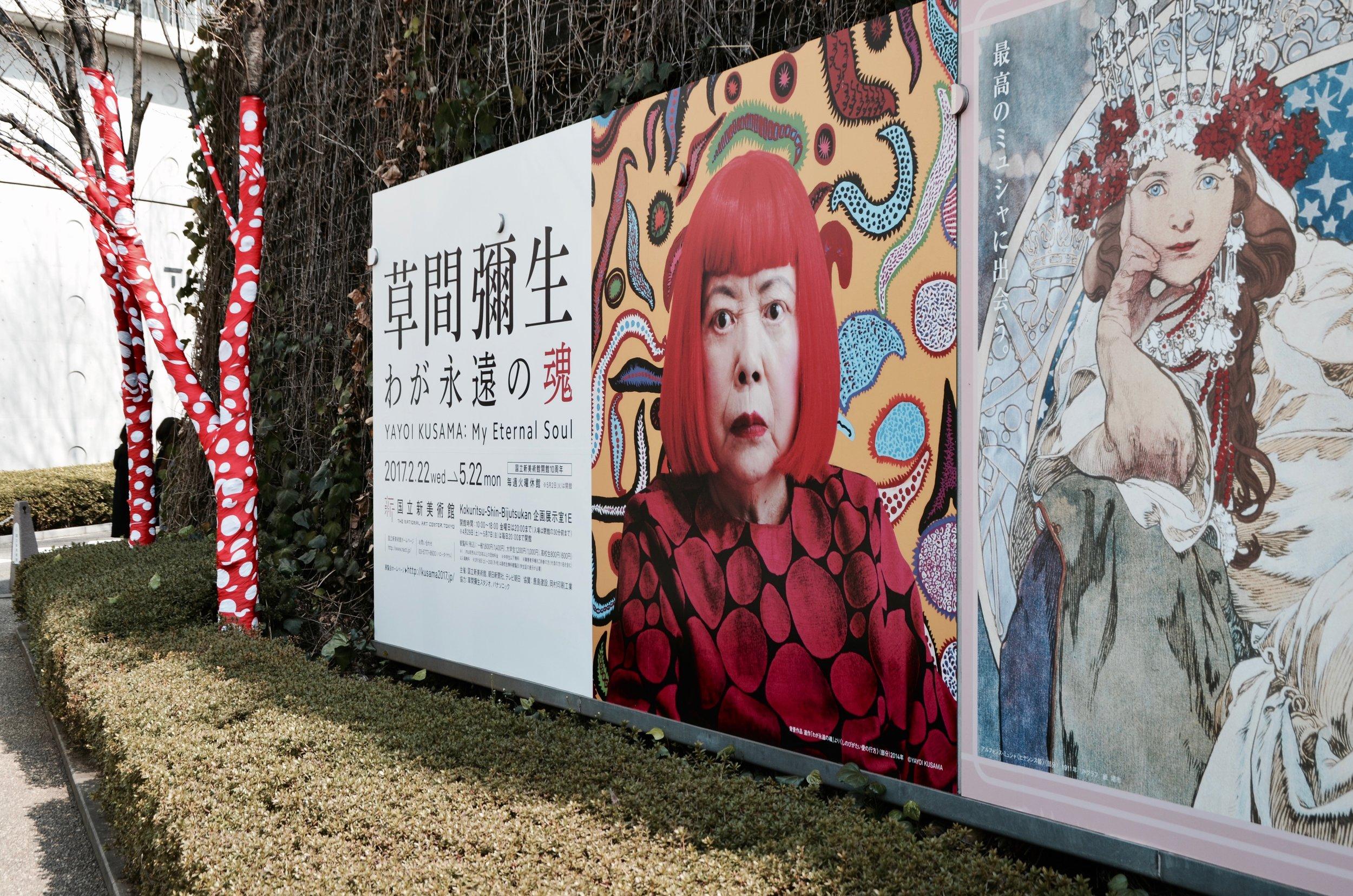 06449 YAYOI KUSAMA Mini Poster Flyer 2017 My Eternal Soul TOKYO