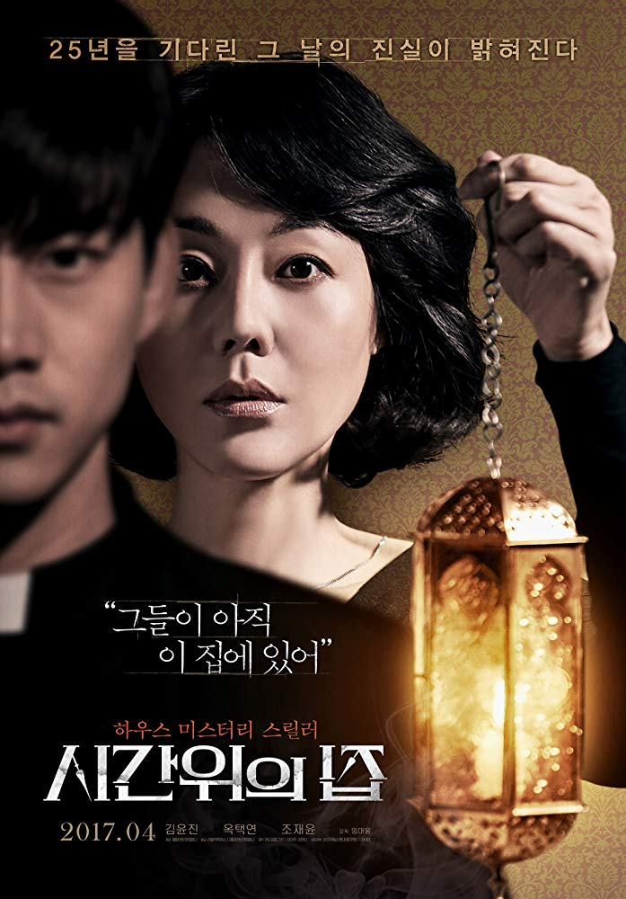 25 years ago, Mi-Hee was an ordinary housewife, married to Chul-Joong with a son. Suddenly, her husband died and her son went missing. This all took place at their house. Mi-Hee was imprisoned for 25 years. She is released from prison and goes back to the home where everything took place.