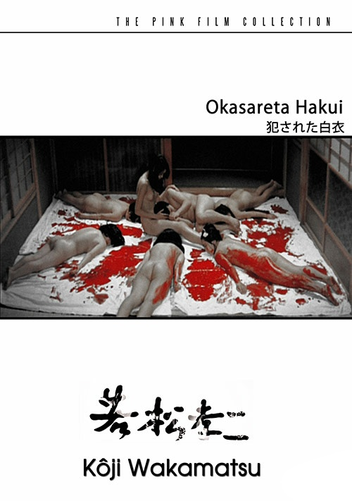Violated Angels is a film made by controversial Japanese director Kōji Wakamatsu in 1967. Wakamatsu's most famous film, it is based on the mass murder spree of Richard Speck in 1966.