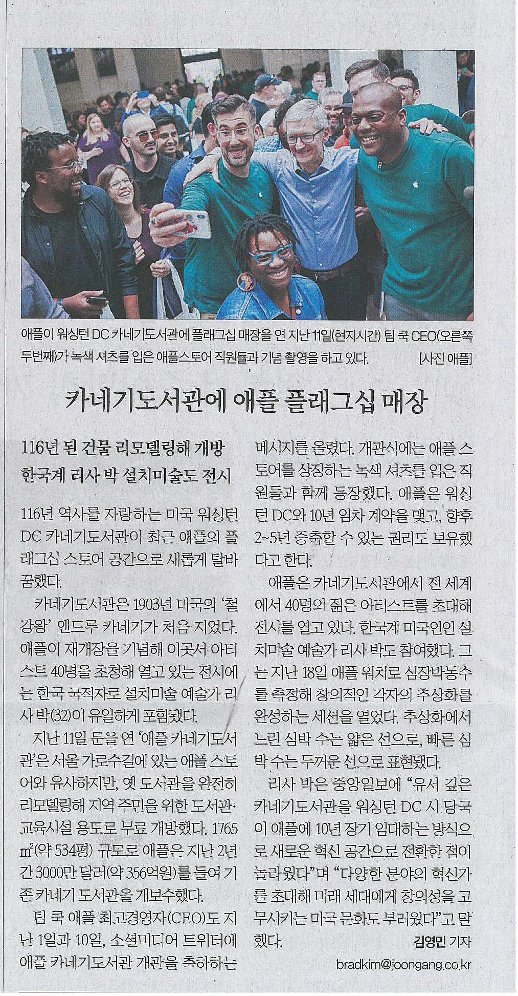 중앙일보_애플기사.jpg