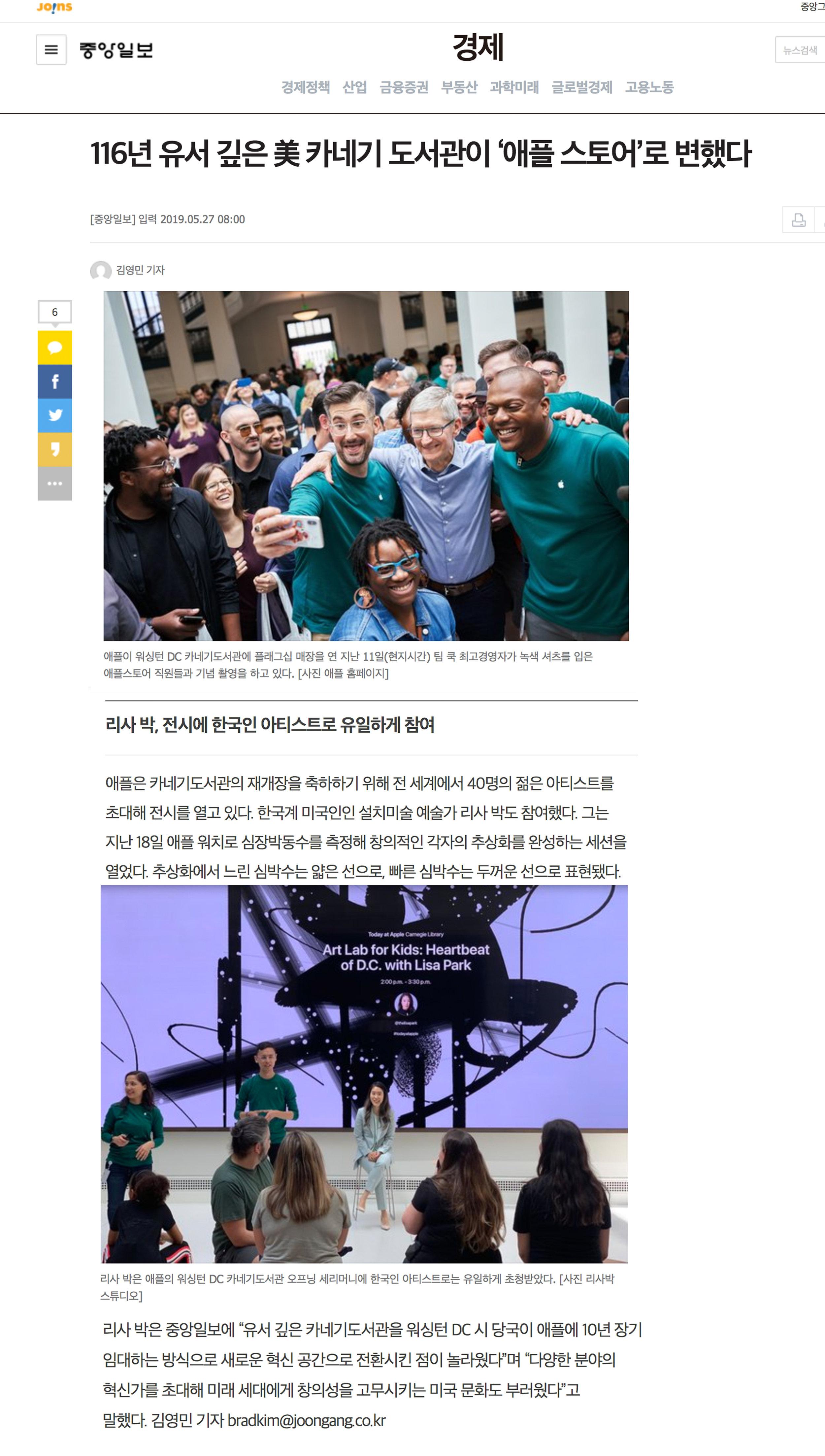 중앙일보_애플.jpg
