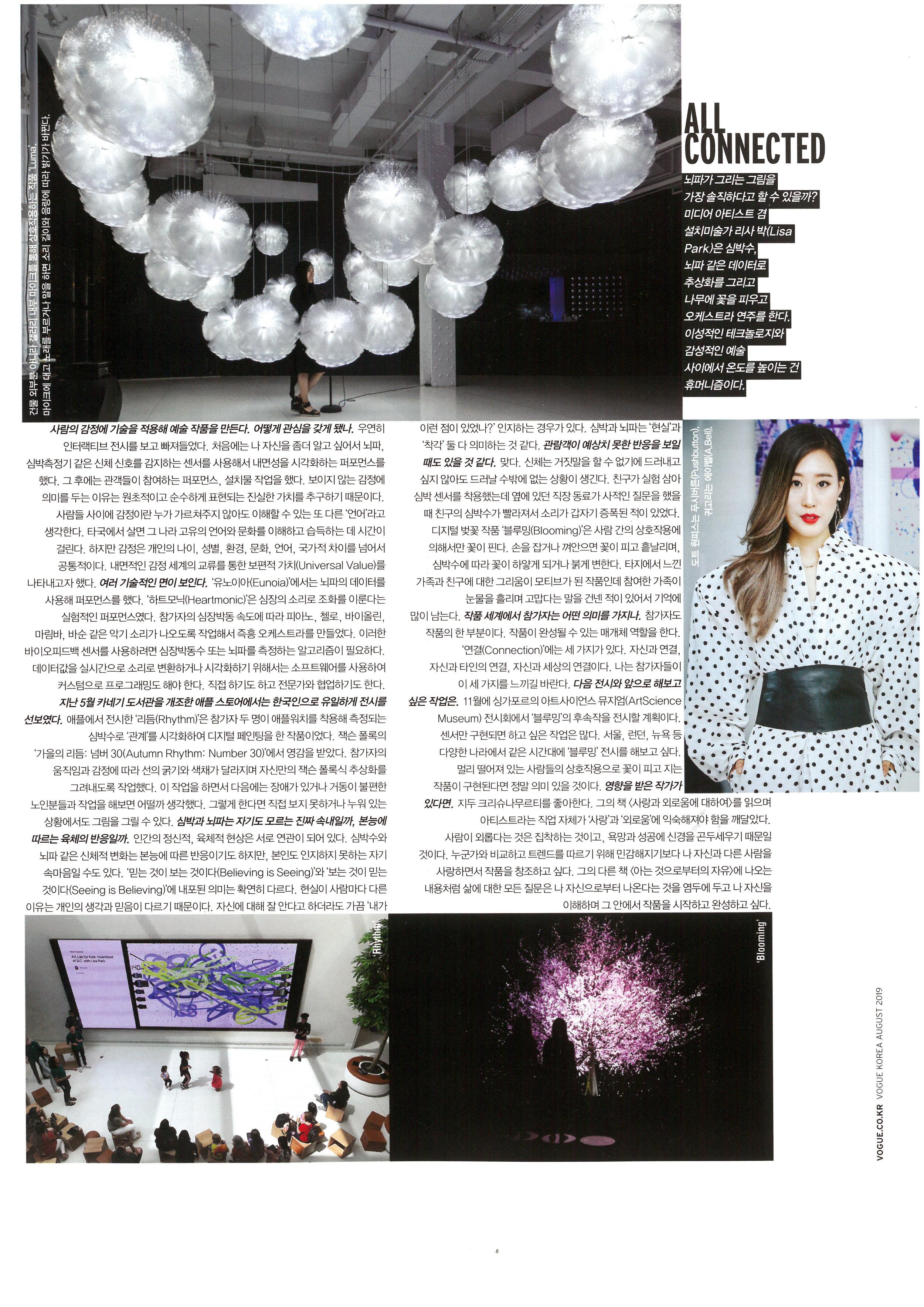 Vogue인터뷰8월호.jpg
