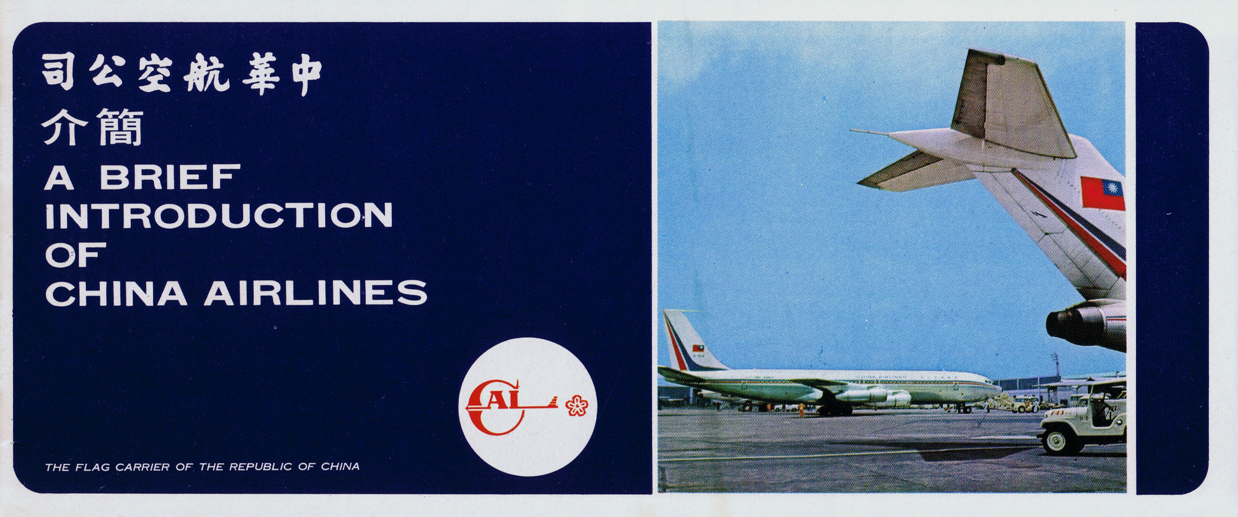China Airlines Introduction.jpg