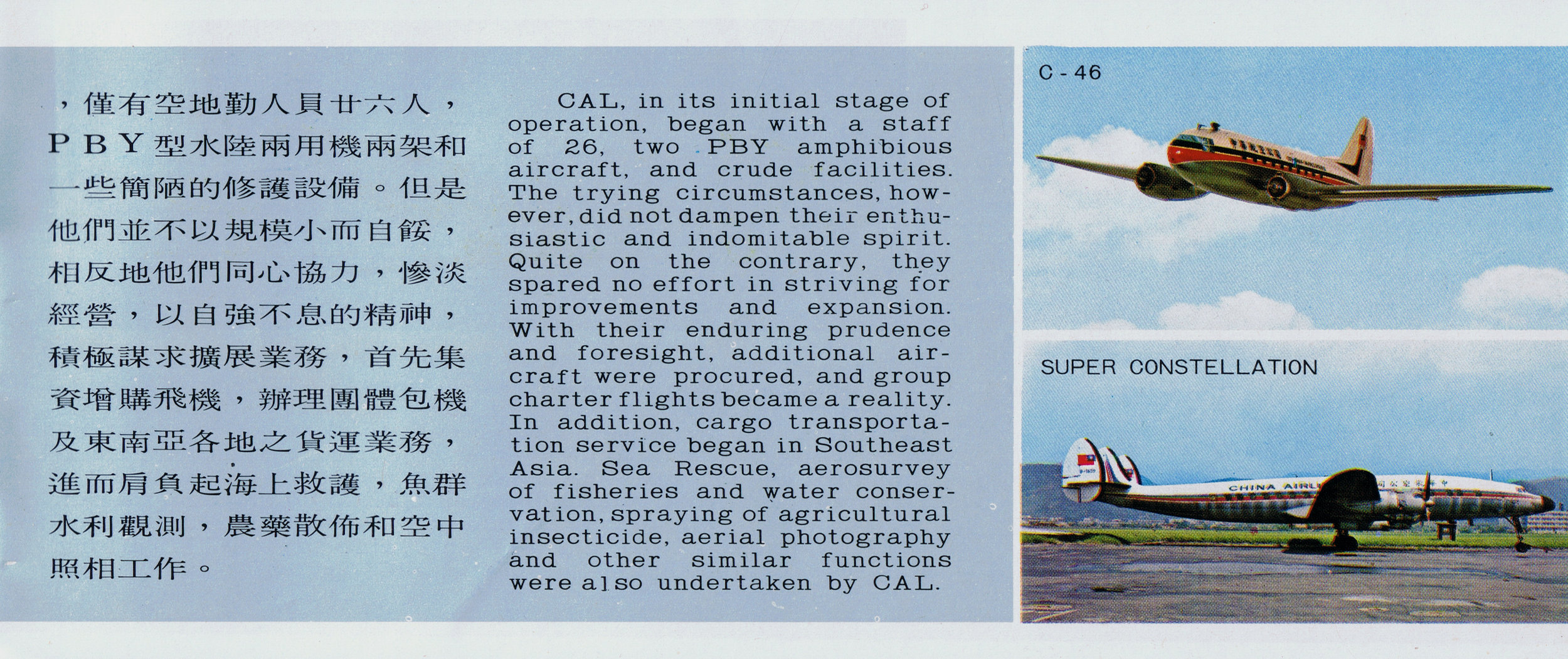 China Airlines Introduction-Inside02.jpg