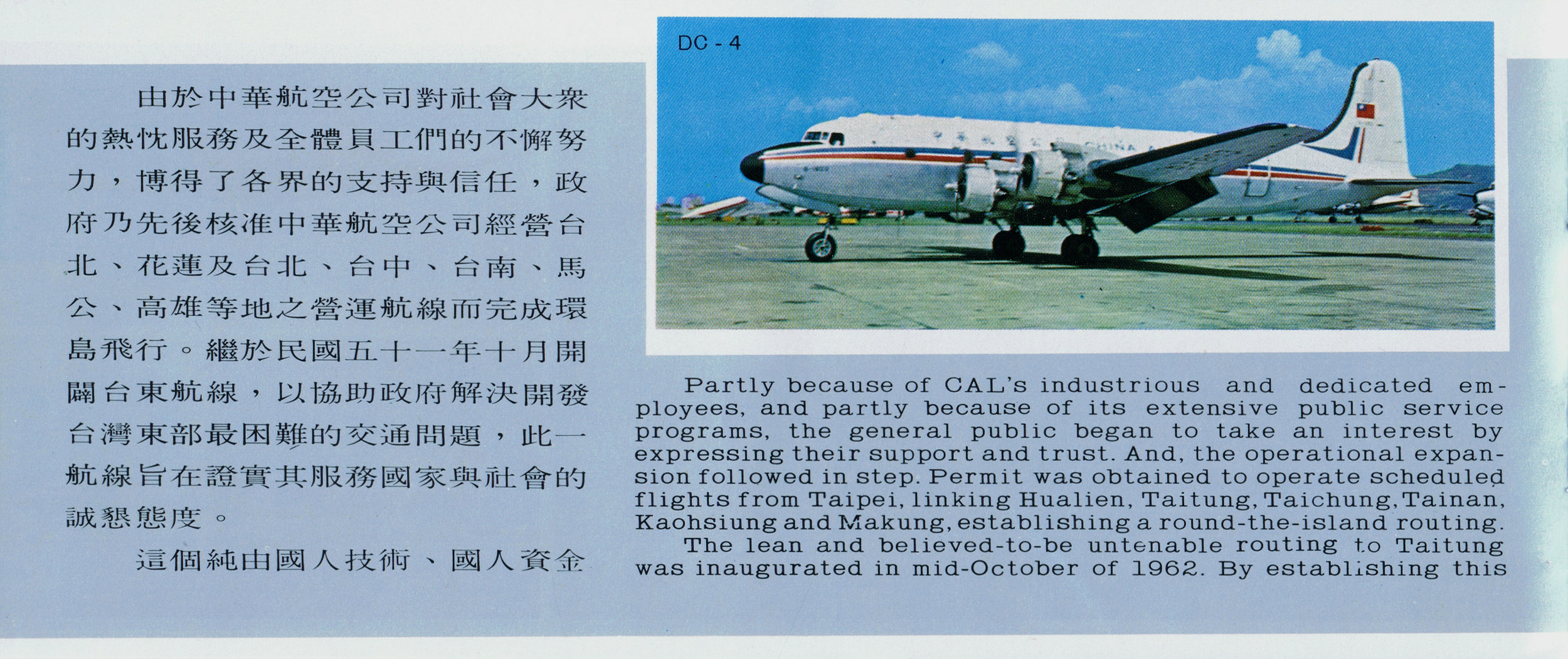China Airlines Introduction-Inside03.jpg