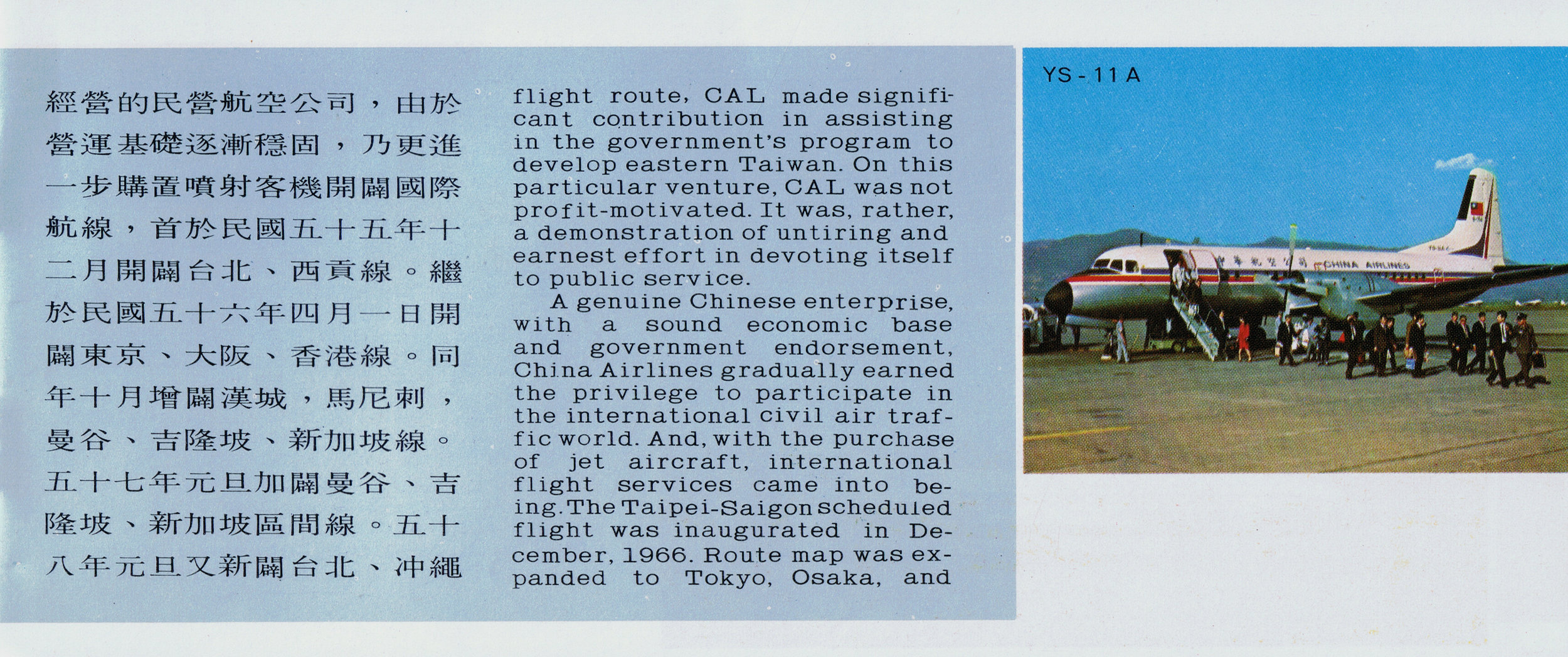 China Airlines Introduction-Inside04.jpg