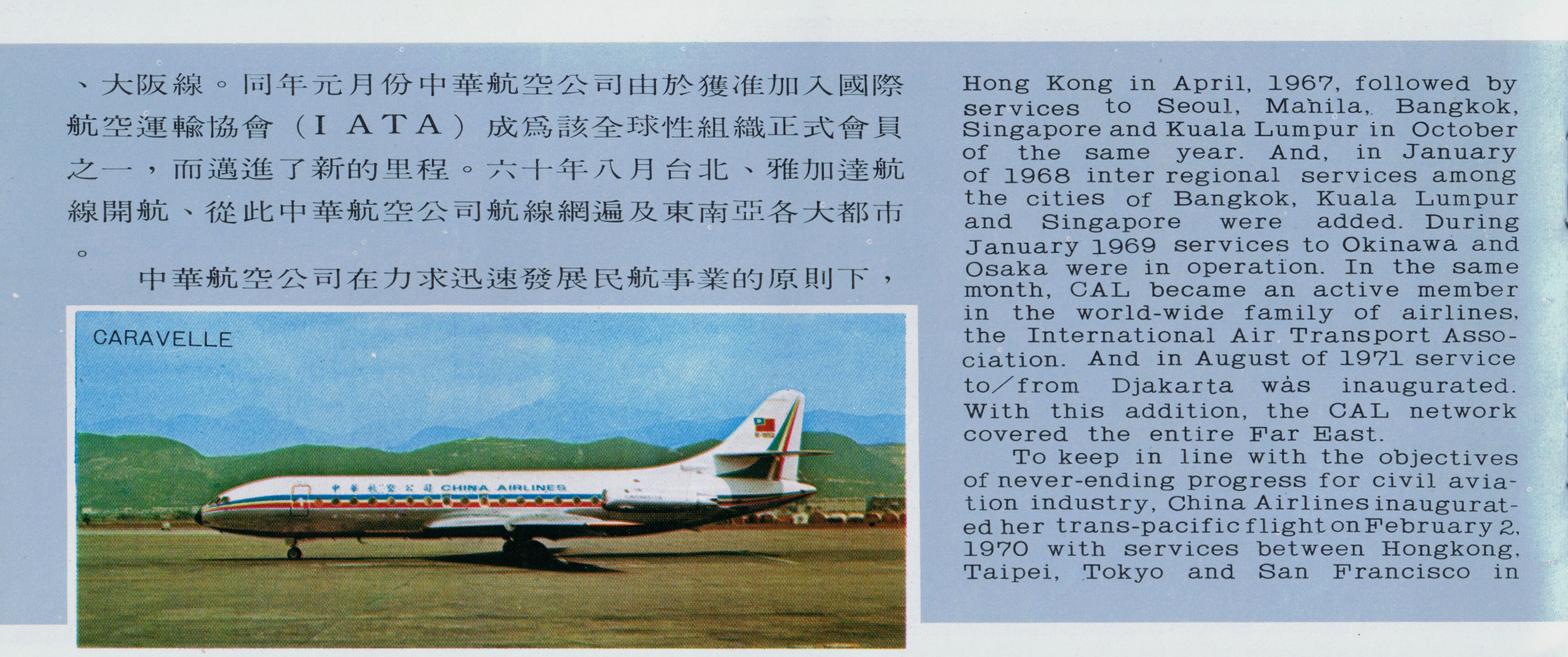 China Airlines Introduction-Inside05.jpg