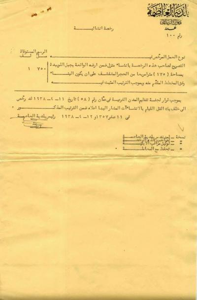 Construction permit for the Khalaf Tell house- 1938.   الرخصة الإنشائية لمنزل خلف التل - ١٩٣٨