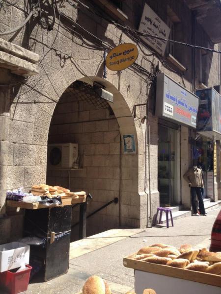 View of the Basman Street entrance.   سوق منكو: منظر يبين مدخل شارع بسمان
