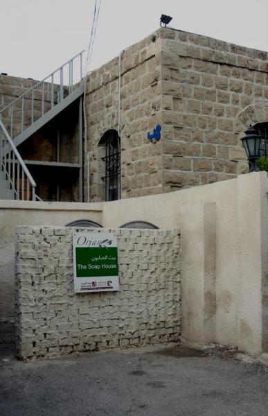 Entrance of the Soap House.   مدخل بيت الصابون