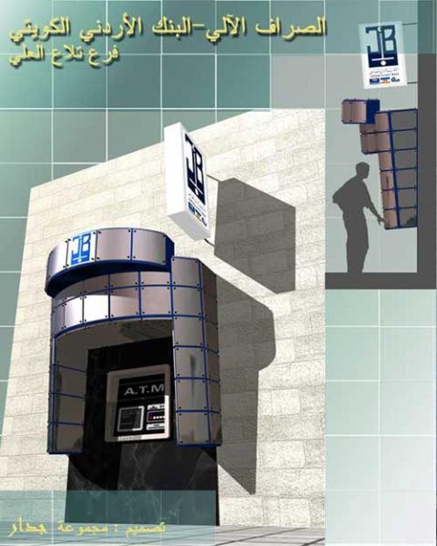 A design for an ATM station for vehicles