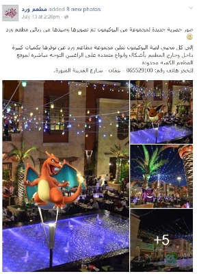 An announcement by a restaurant in Amman indicating that   it has rare Pokémon inside.