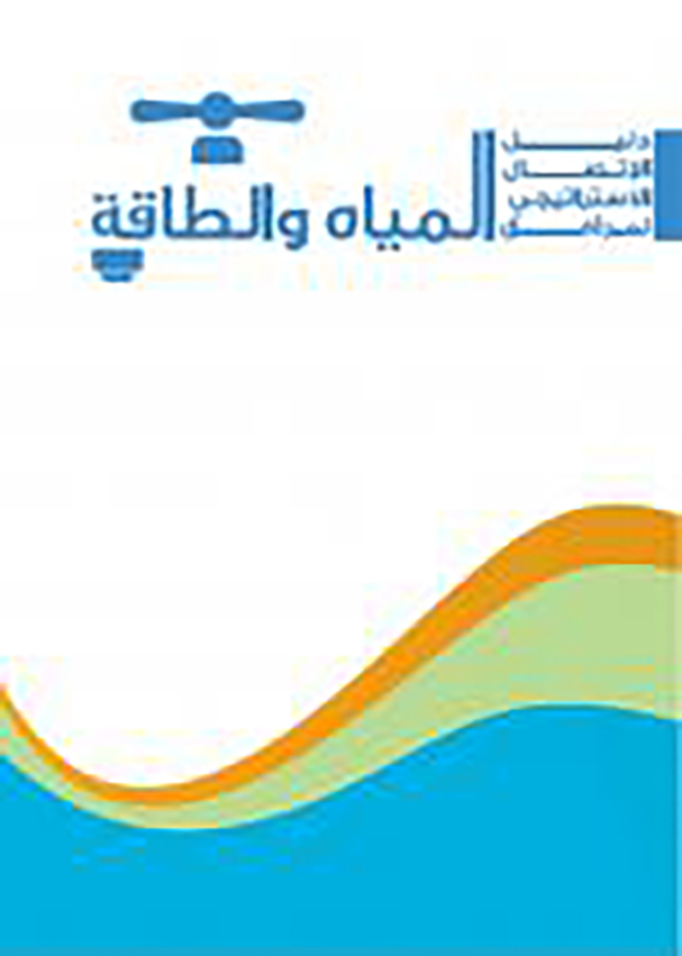 The Arabic version of the BMP Guide