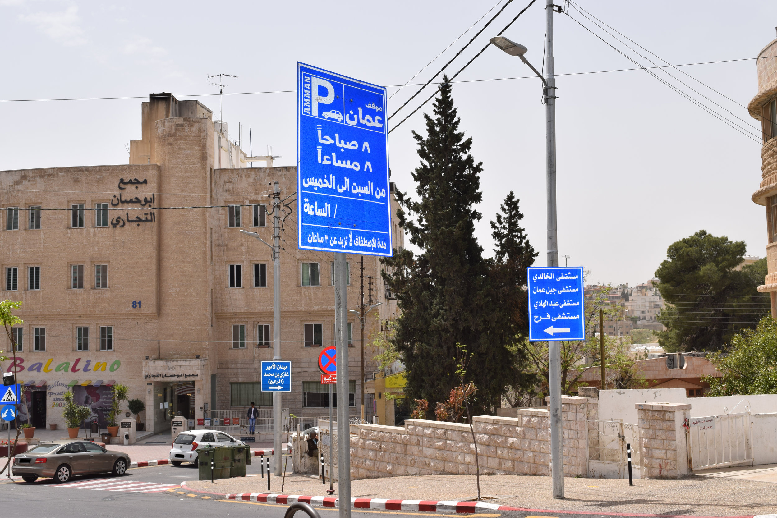 A sign showing the times when street-side parking is free and when it is for a fee.