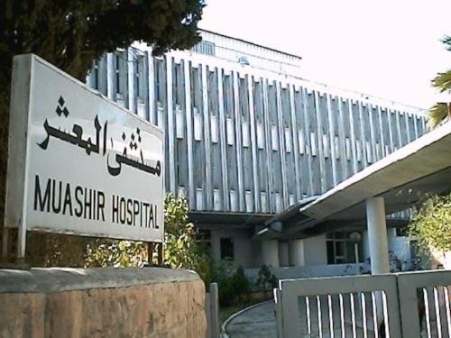 A photo of the hospital's entrance. .صورة تبيّن مدخل المستشفى