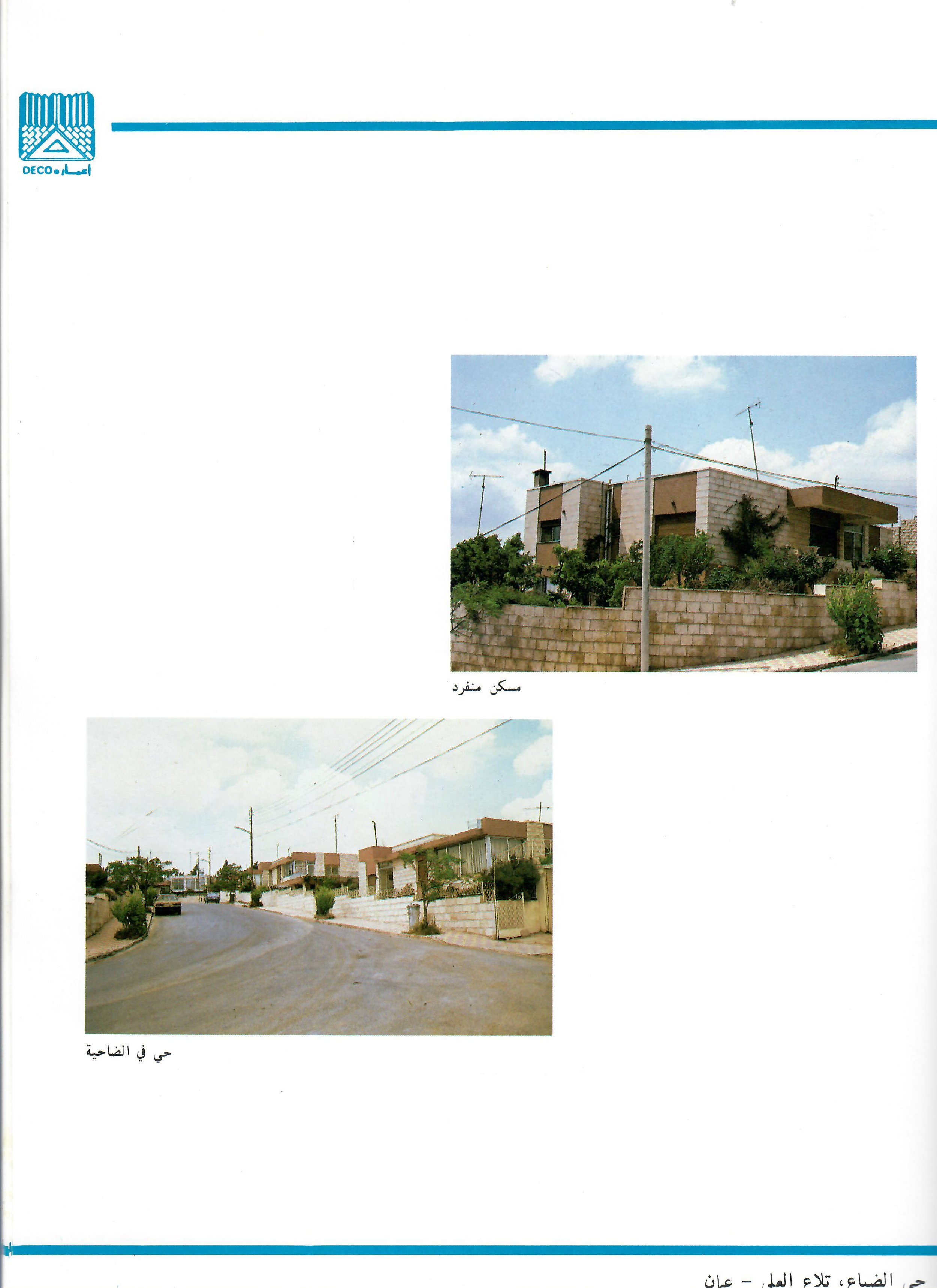 phys. housing photos.jpeg