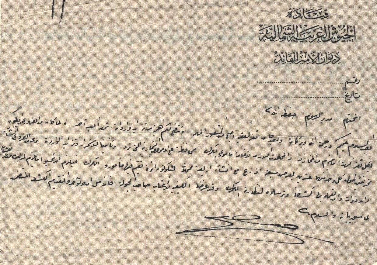 1 Prince Faysal letter.jpeg
