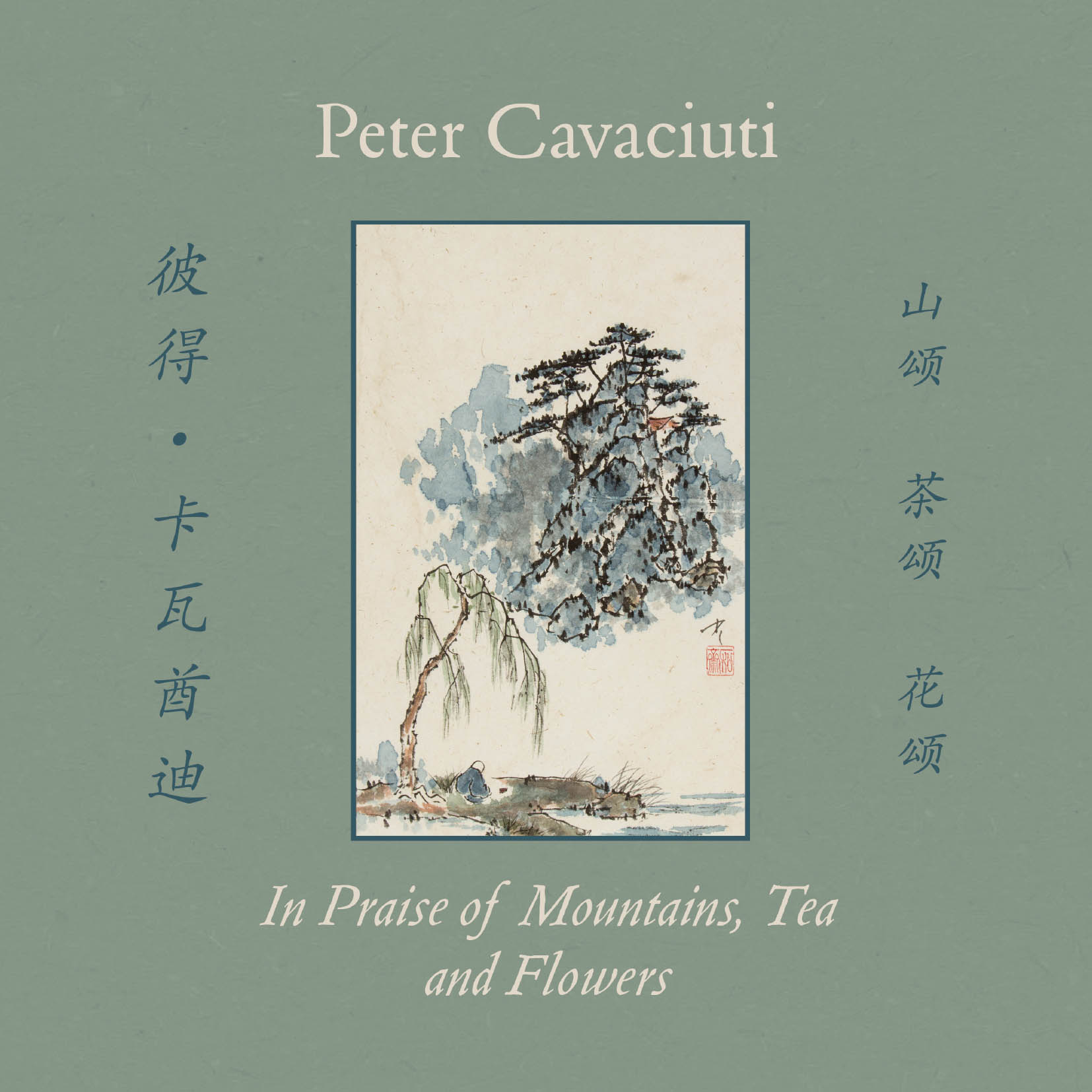 Catalogue of Peter Cavaciuti's paintings.