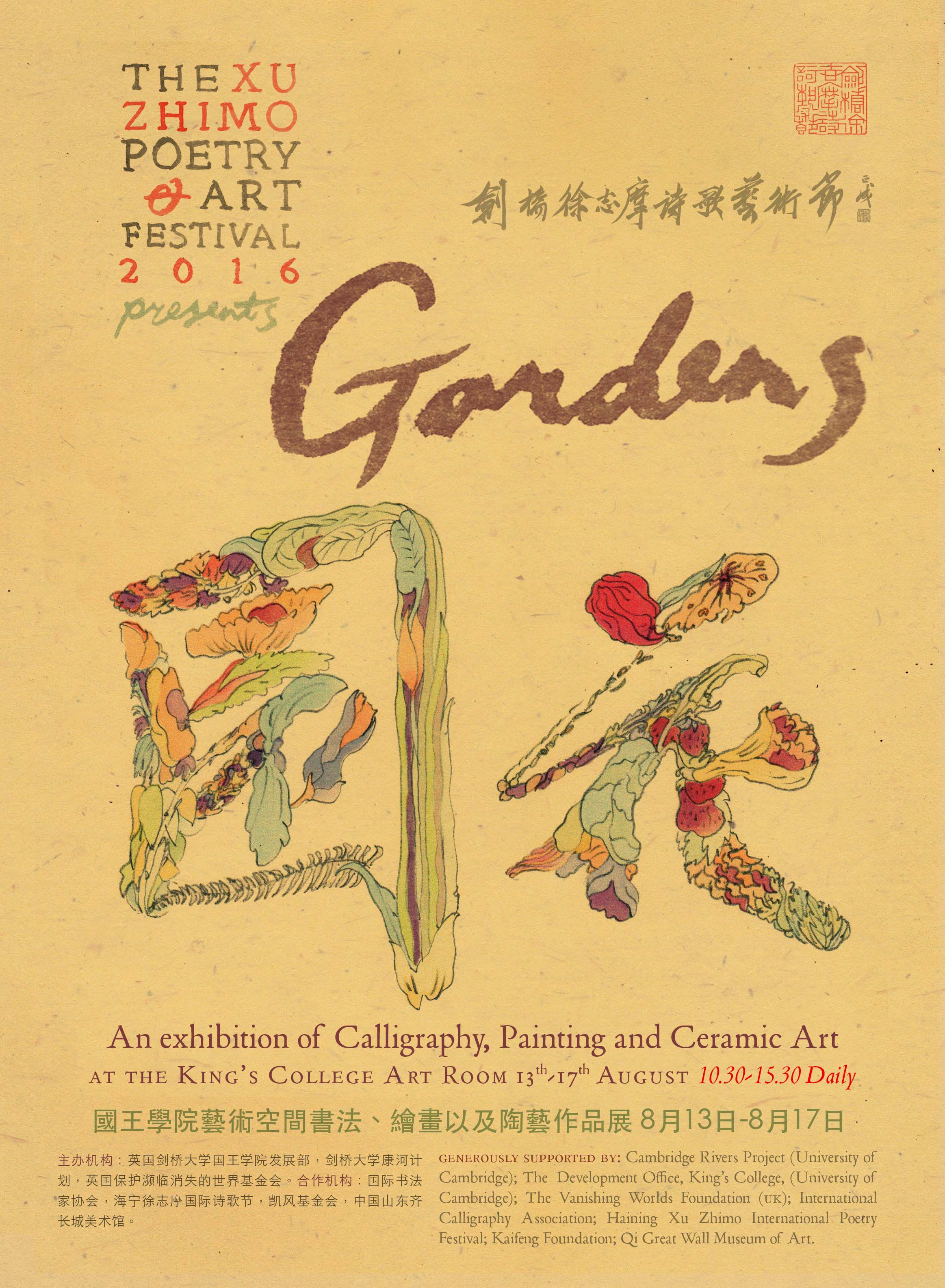 Web rgb Gardens Exhibition Poster.jpg