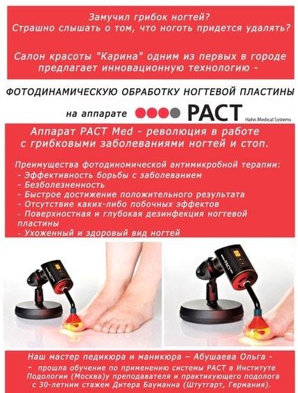 лечение+грибка+ногтей+тверь