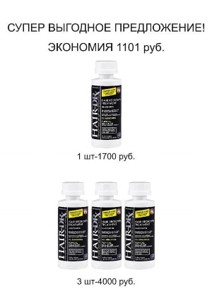 цена+скидки+миноксидил+тверь
