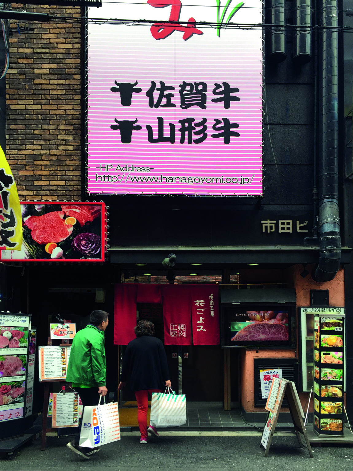 Image 6 Photo / Noren mimicry, Shinsaibashi, Osaka, Photograph by CC Williams