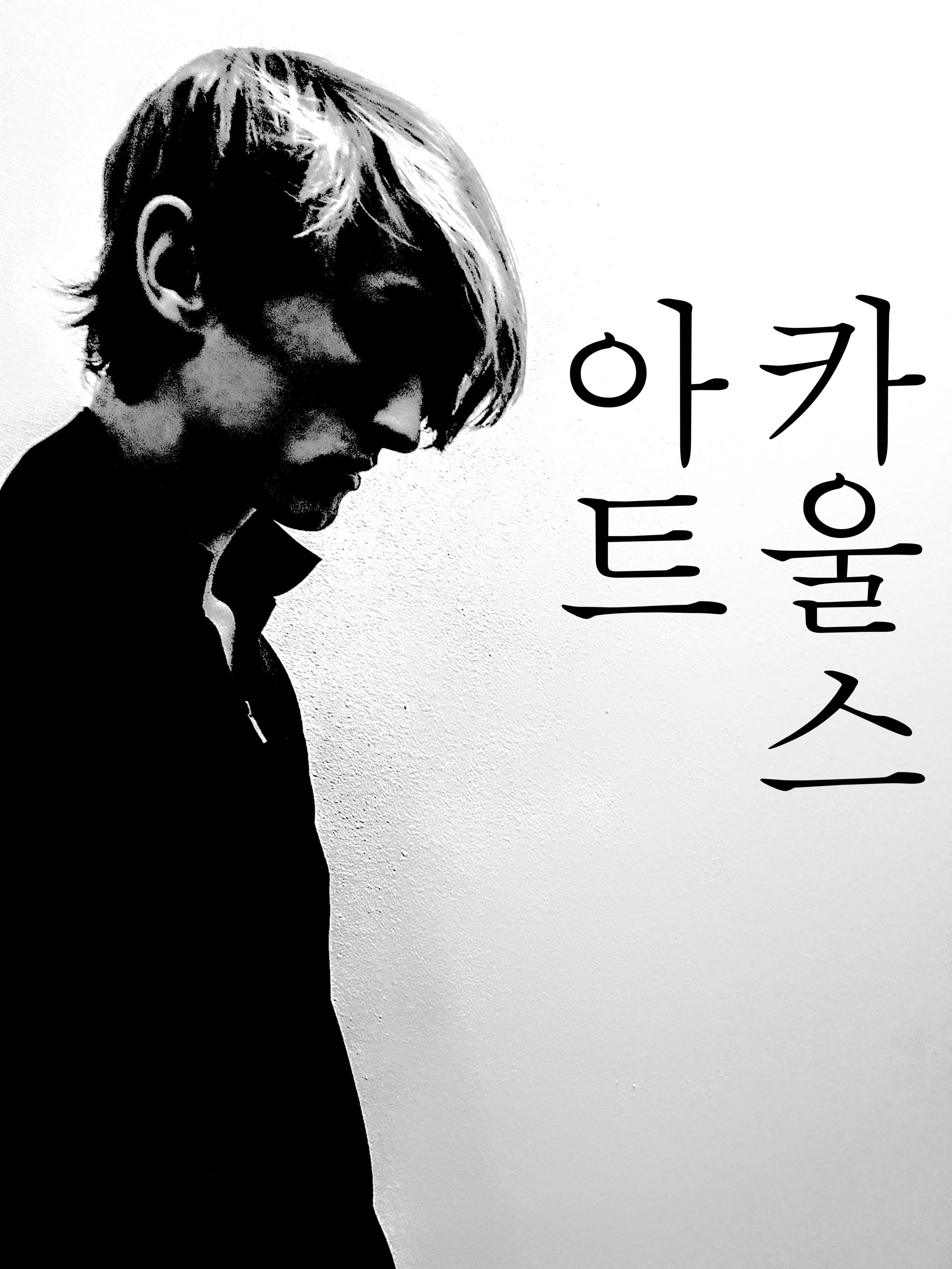 한국 Poster 3x Size Vertical 2.png