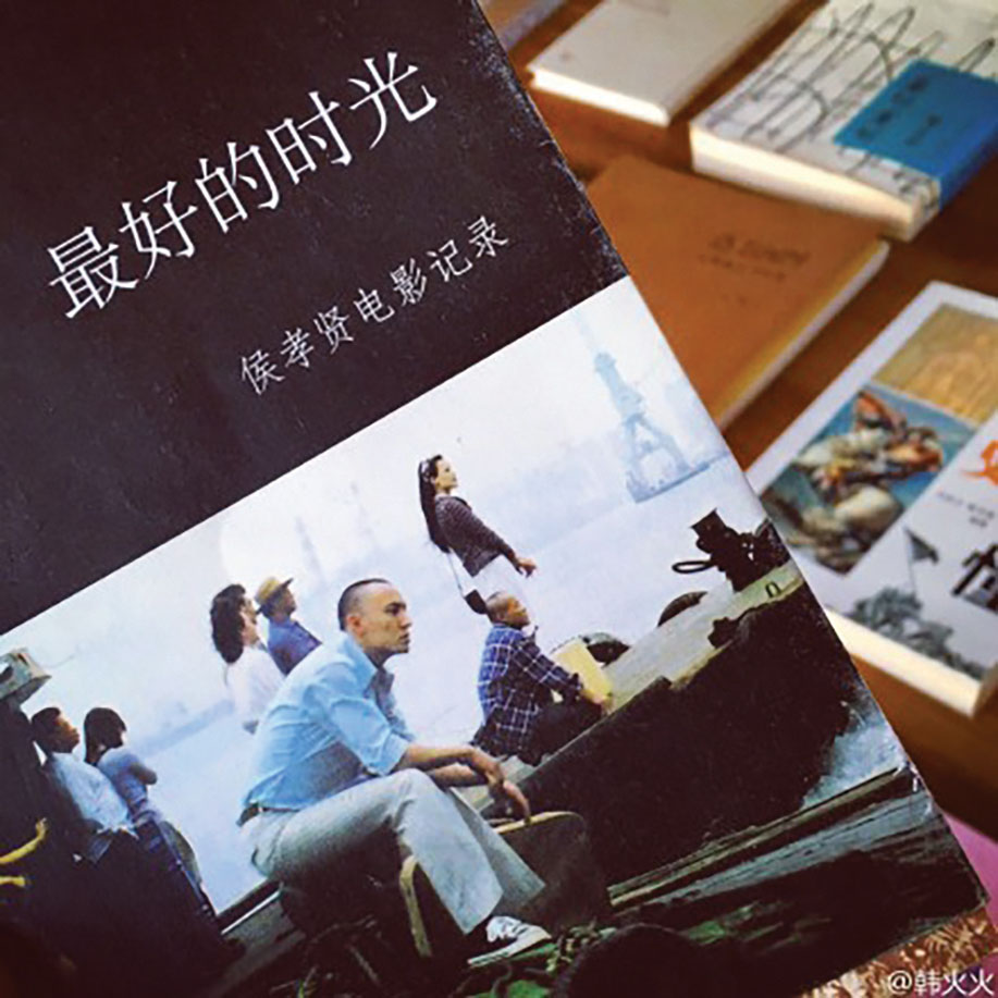 One of his favourite books on film director Hou Hsiao-hsien