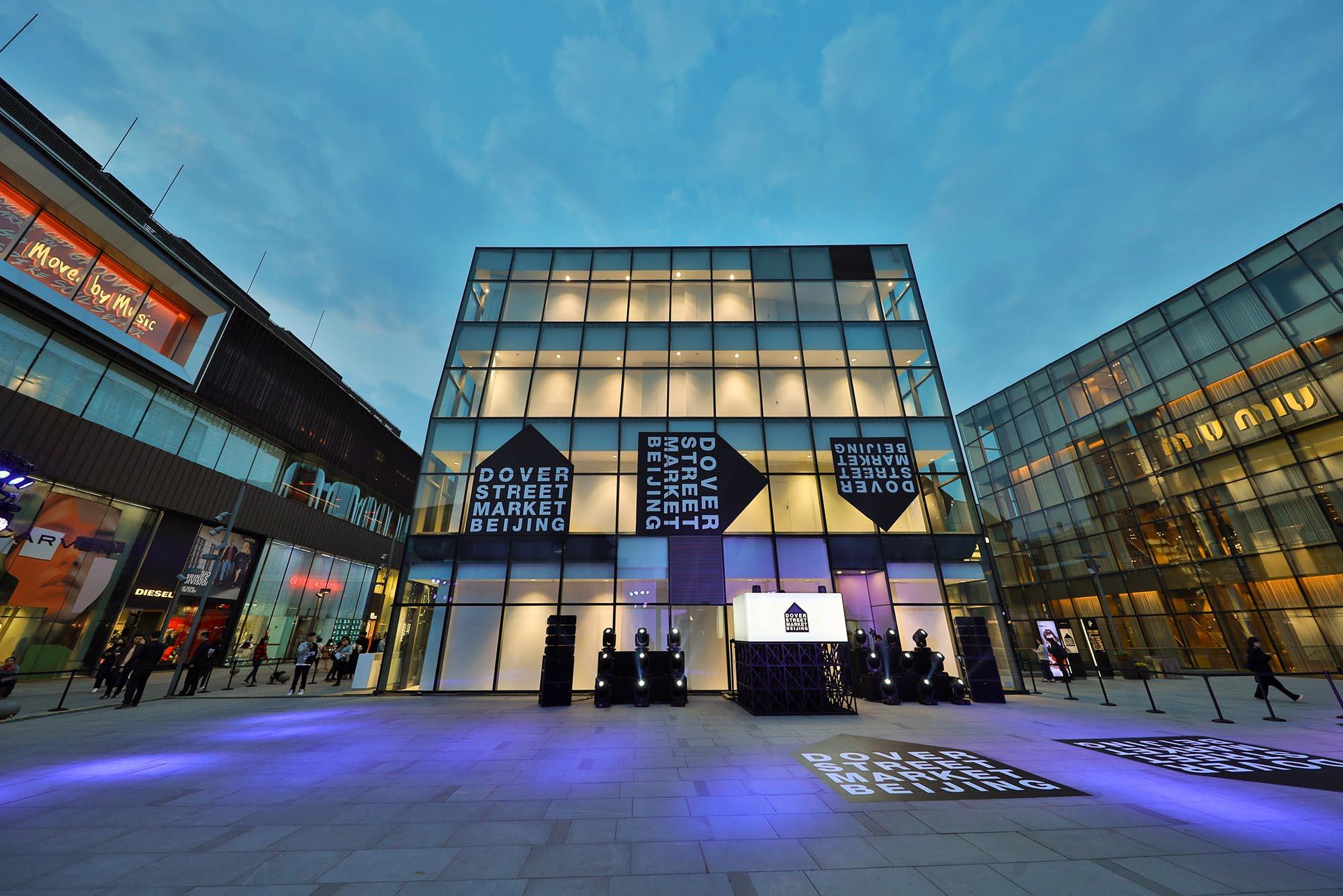 2018: Dover Street Market Beijing Store Opening