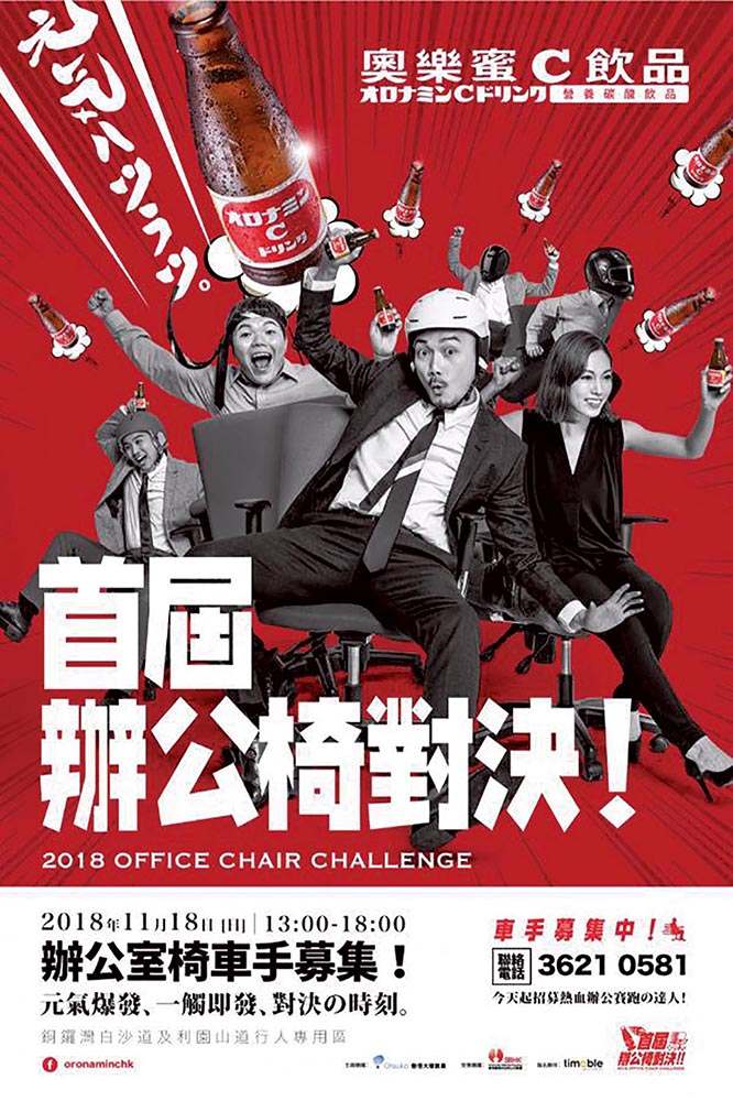 Office Chair Competition.jpg