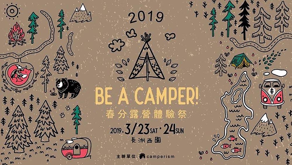 Be a Camper.jpg