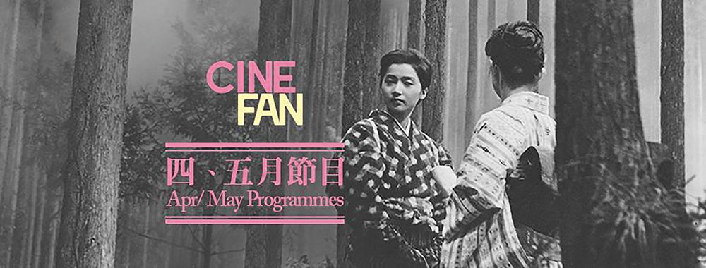 HKIFF Cine Fan.jpg