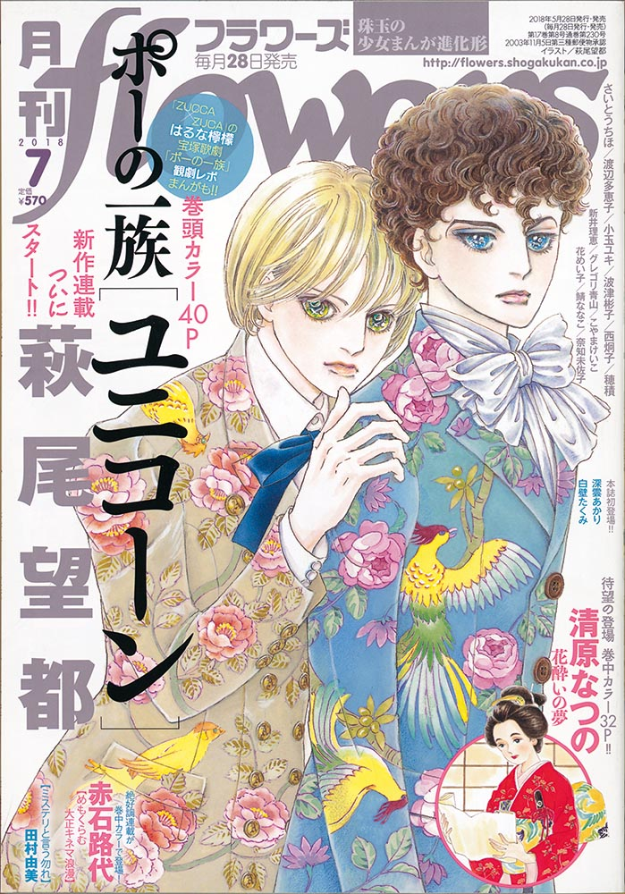The Poe Clan , Hagio Moto, (on the cover of  Flower  magazine)
