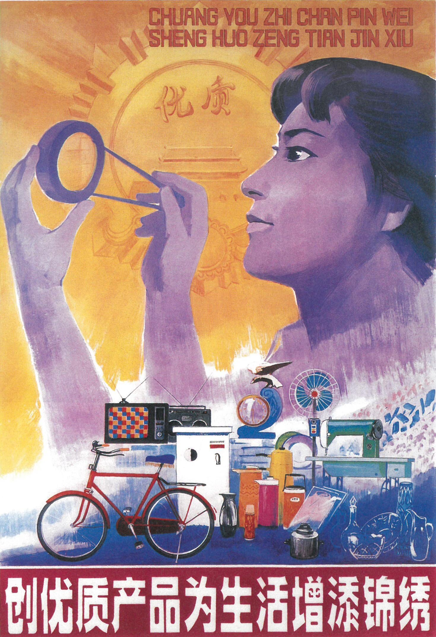 創優質產品為生活增添錦繡/Make good-quality products and brighten up life, 1960s