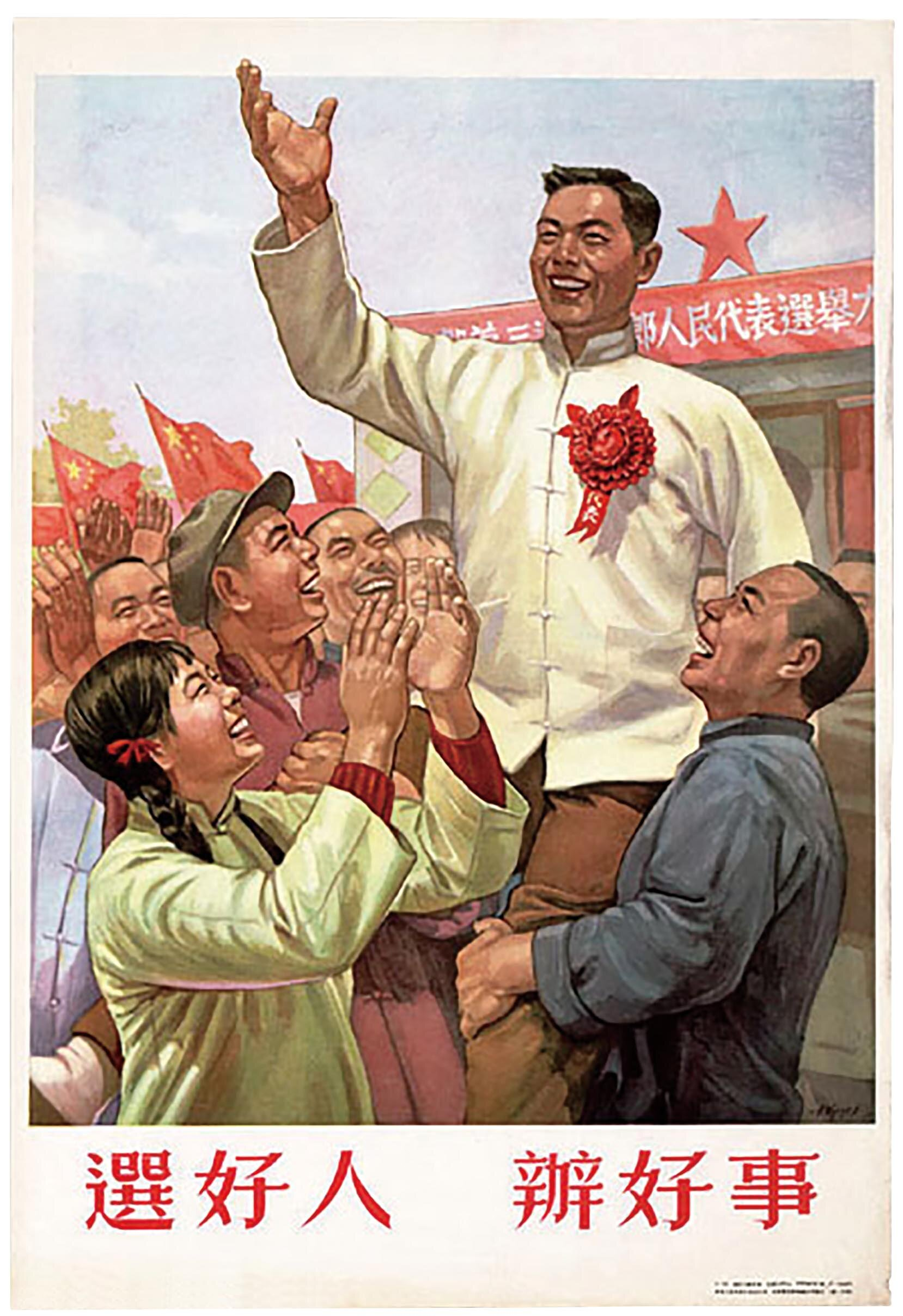 選好人辦好事/Elect good people to do good things, 1953