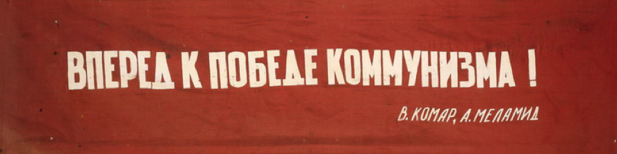 Vitaly Komar and Alexander Melamid    Onward to the Victory of Communism!    Cloth with painted lettering   50 x 184 cm / 19.7 x 72.4 inches   1972   Zimmerli Art Museum, New Brunswick, New Jersey