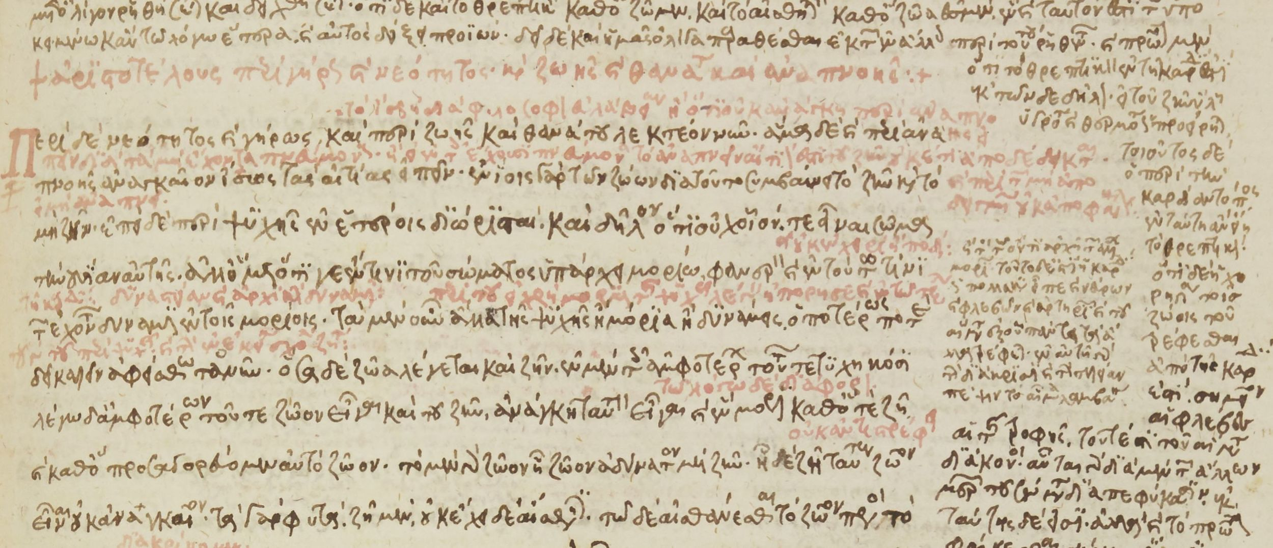 The start of Michael's commentary on Aristotle's  Youth and Old-Age, Life and Death, and Respiration in  codex parisinus graecus 1921, f.190v