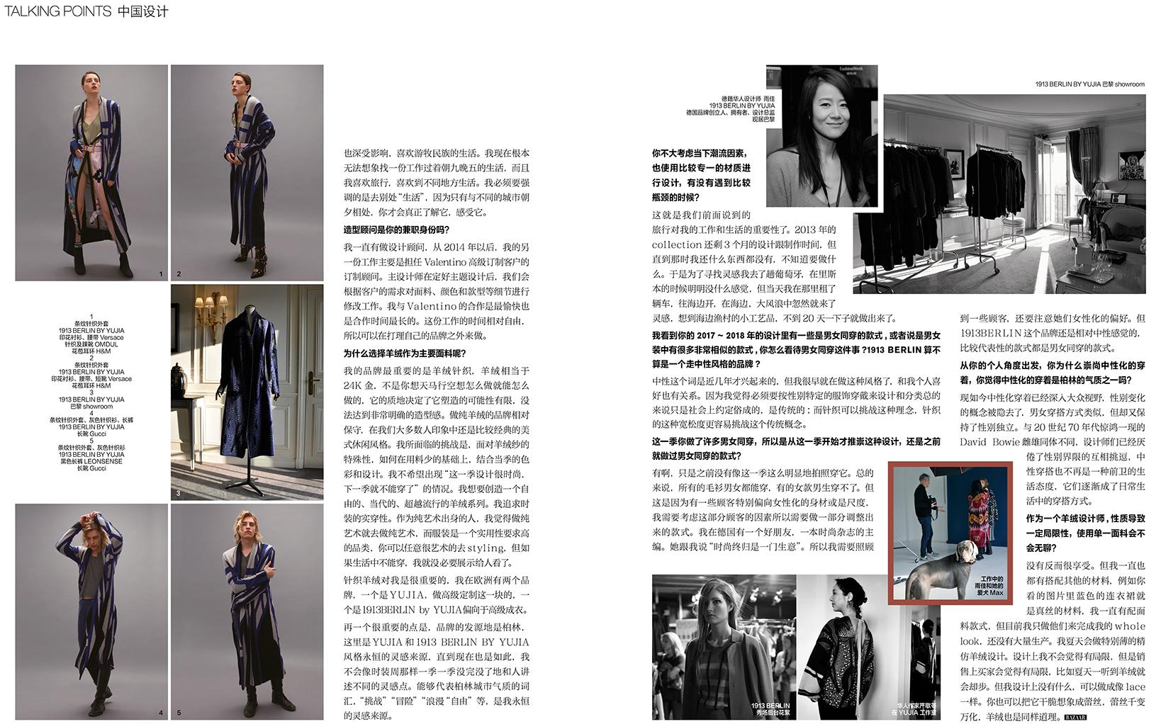 70中国设计 finale-2 sm.jpg