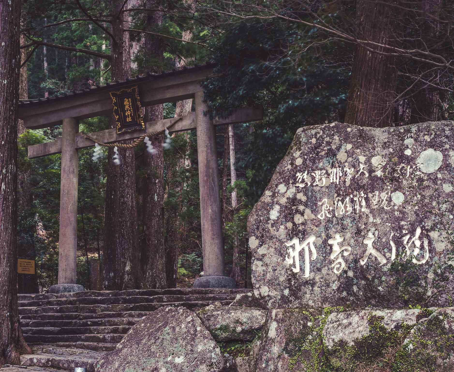 Kumano Kodo Pilgrim Route