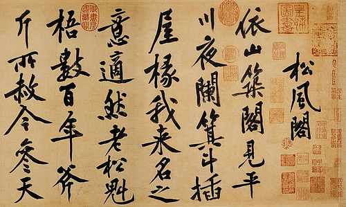 chinese calligraphy [ source ]