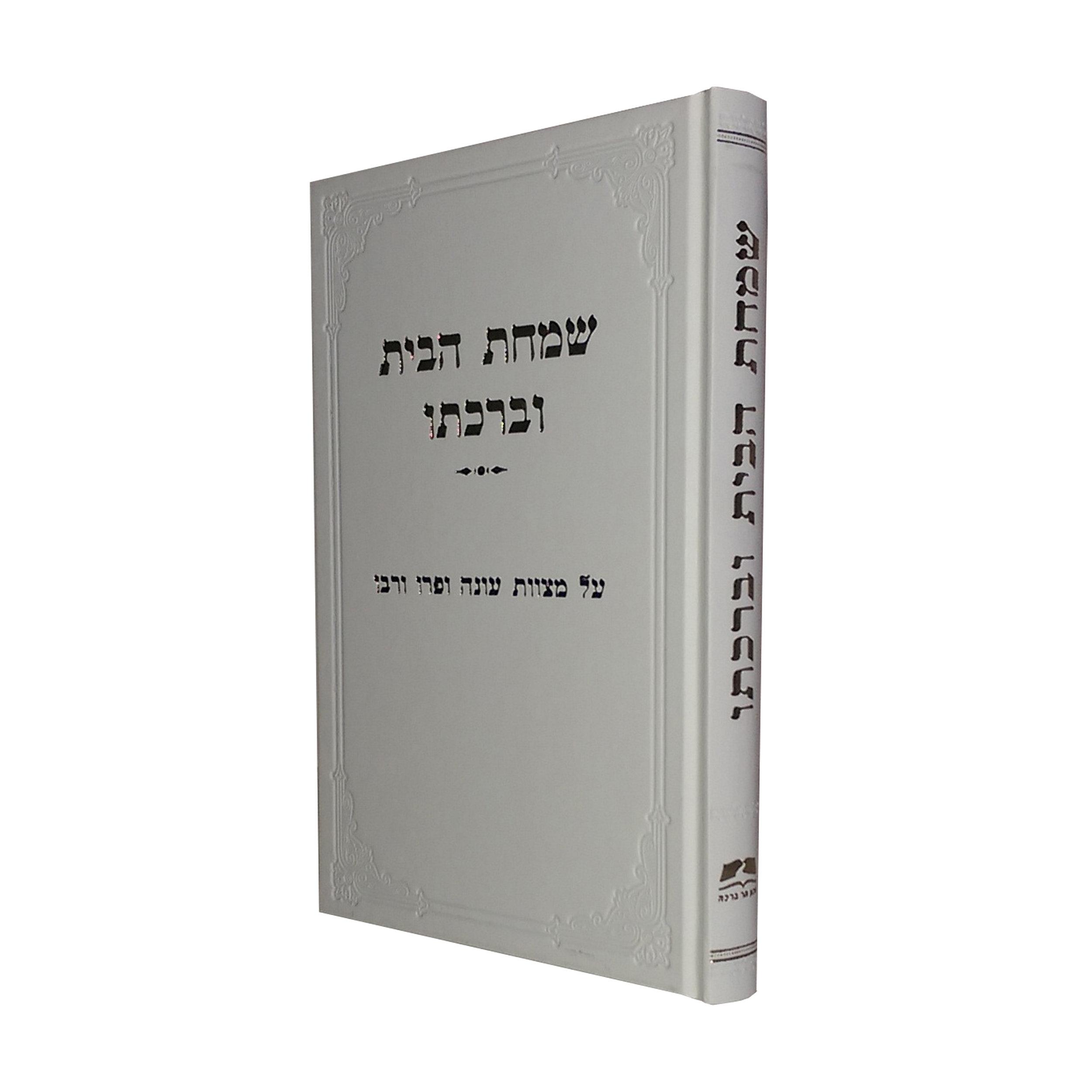 Simchat Habayit V'Birchato - Rabbi Eliezer Melamed