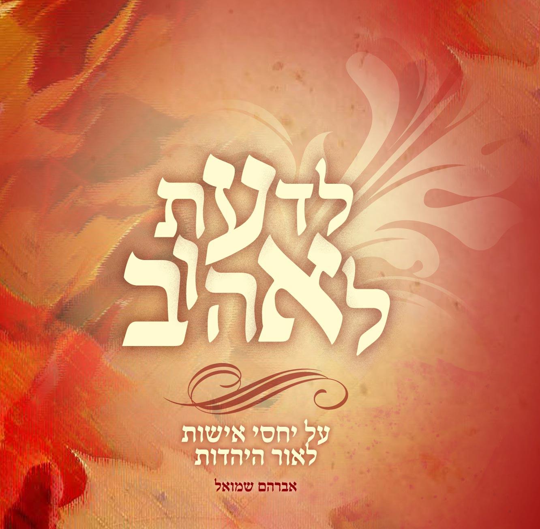 Lada'at Le'ehov - Rabbi Avraham Shmuel