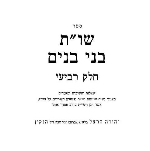 Shaalos uTeshuvos Bnei Banim, Vol. 4, Responsa 16, 17, 18 - Rabbi Yehuda Henkin (www.HebrewBooks.org)