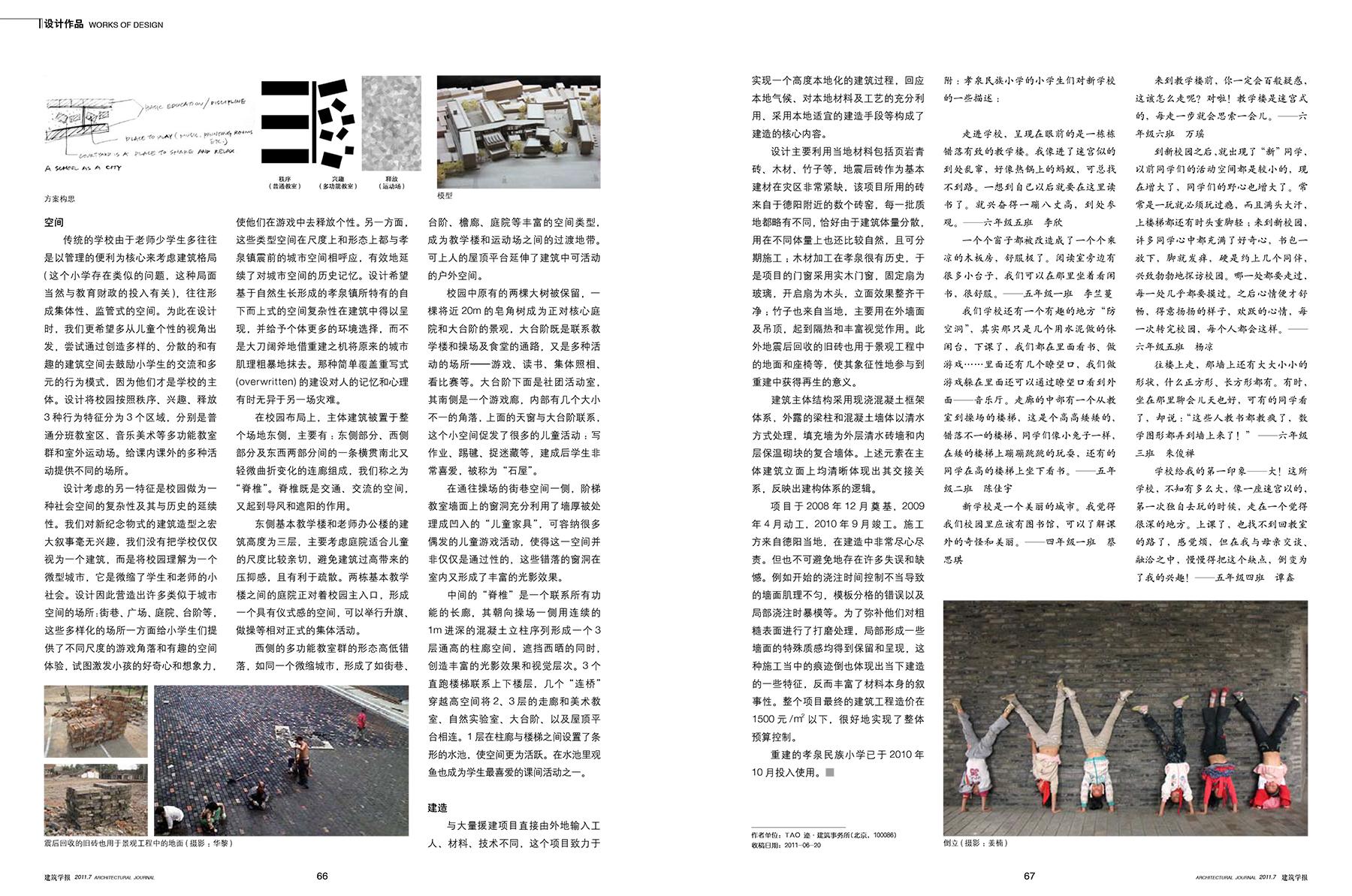 四川德阳孝泉镇民族小学重建-0703-5.jpg