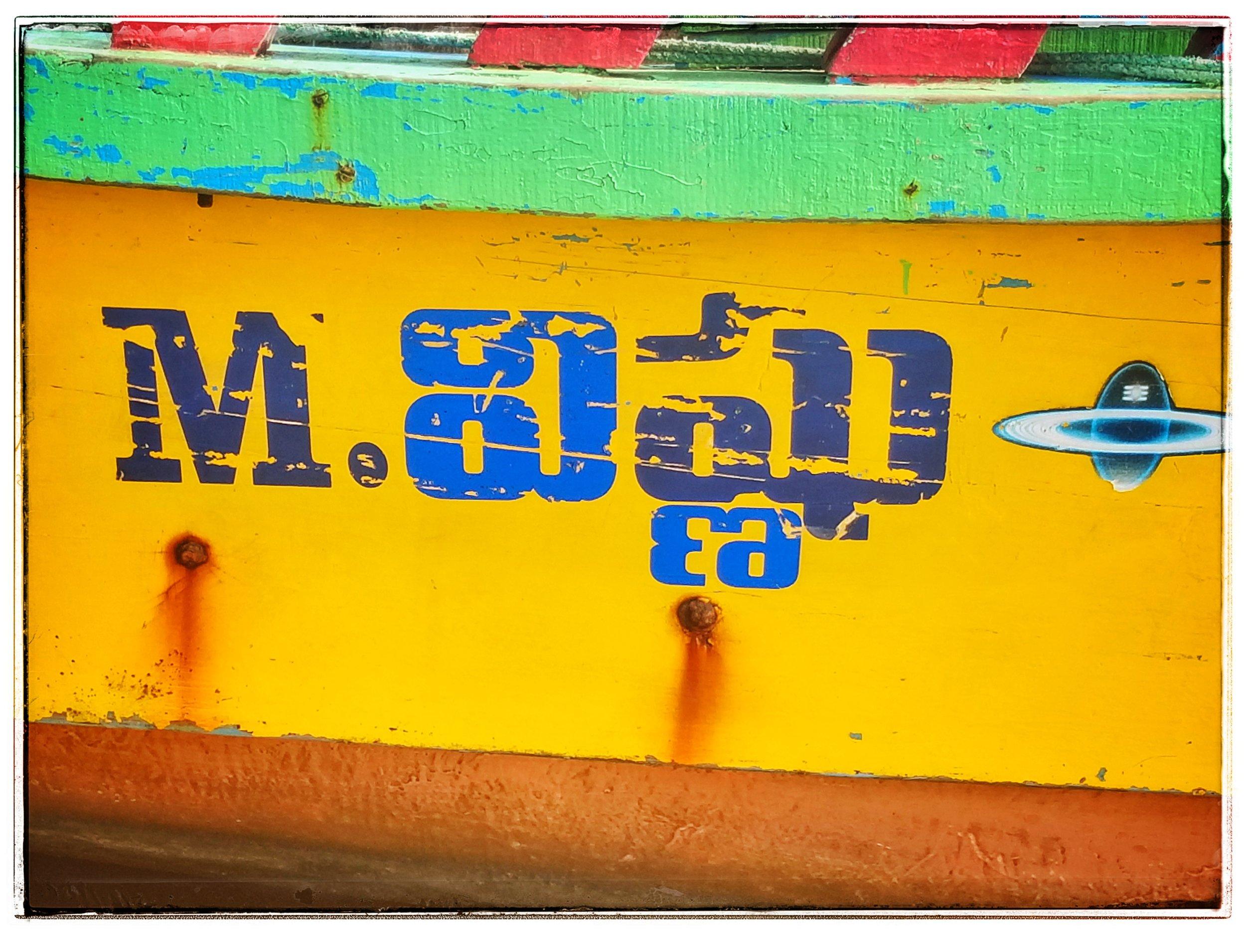 Boat with Telugu language.