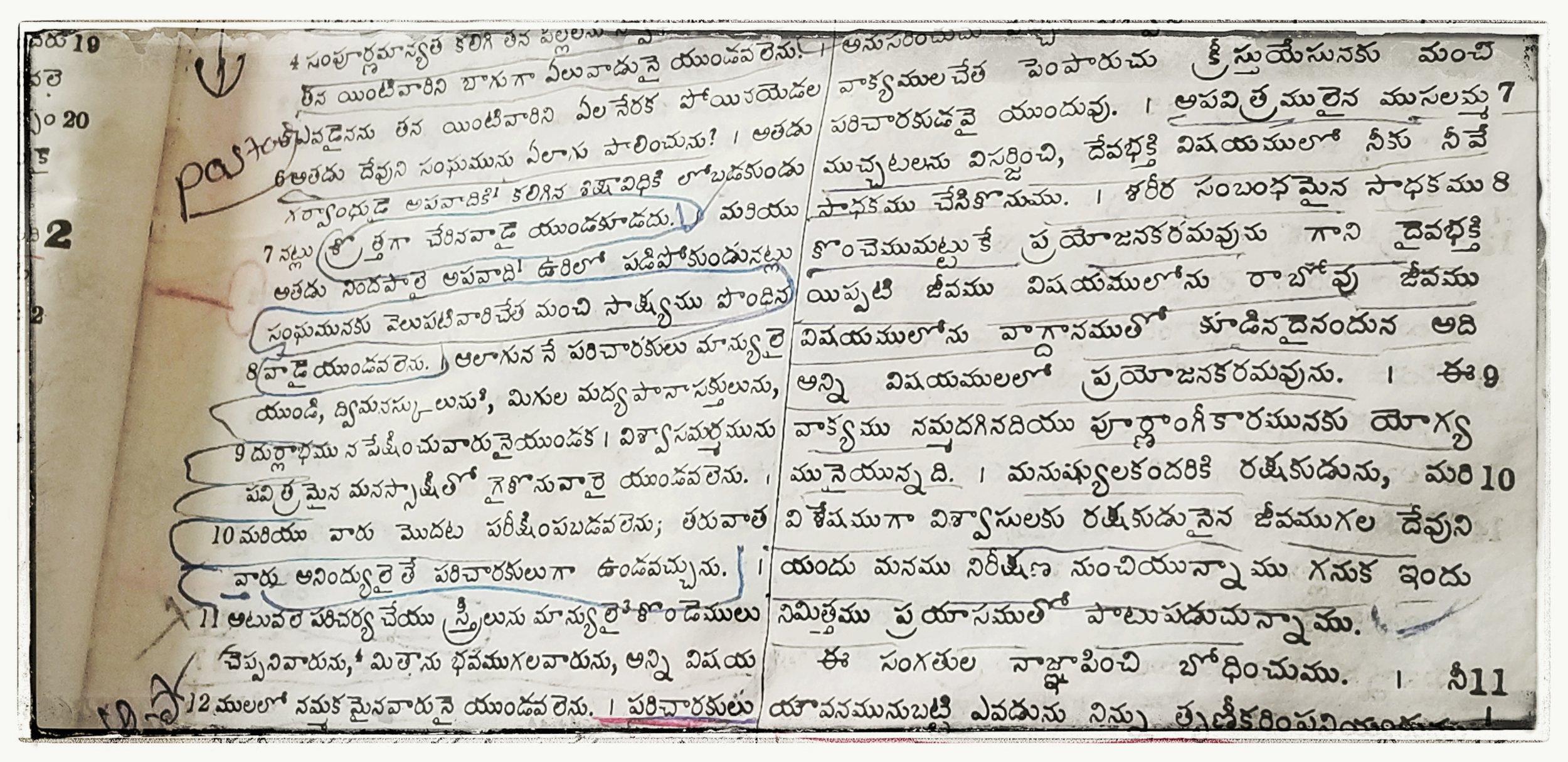 The Bible in Telugu.. Ephesians.